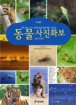 동물 사진화보 숙제도우미