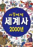 (시끌벅적)세계사 2000년