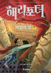 해리포터와 비밀의 방. 제2권1-2