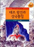 태조 왕건과 삼국통일
