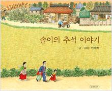 [2017.09] 솔이의 추석 이야기 표지