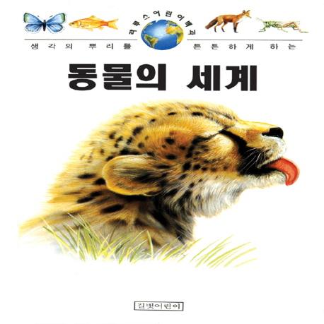 동물의 세계