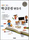 (빛깔이 있는)학급문집 만들기(초등) / 초등교육활동지도서