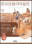 한국 생활사 박물관. 1-9