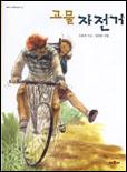 고물 자전거