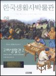 한국생활사박물관. 8 : 고려생활관2-격동과 변화의 땅에서