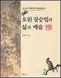 (조선의 마지막 천재 화가)오원 장승업의 삶과 예술