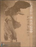 (노성두의 그림 읽기)고전미술과 천 번의 입맞춤