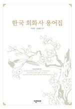 한국회화사용어집