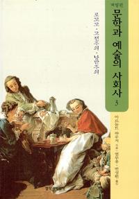 문학과 예술의 사회사. 3, 로꼬꼬, 고전주의, 낭만주의