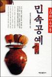 민속공예 : 조선의 민속전통