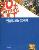 미술로 보는 20세기