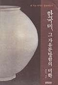 한국미, 그 자유분방함의 미학