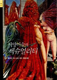 서양미술의 섹슈얼리티