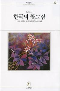 (노숙자)한국의 꽃그림