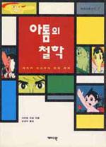 아톰의 철학 : 데즈카 오사무의 만화세계