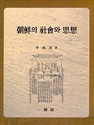 조선의 사회와 사상