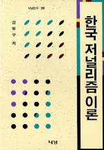 한국 저널리즘 이론