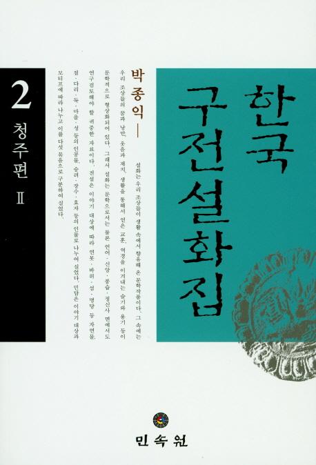 한국 구전 설화집 2