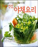 가족 건강, 야채요리