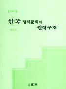 한국 정치문화와 권력구조