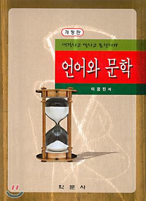 언어와 문학
