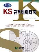 (최신)KS 규격데이터북