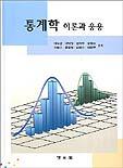 통계학 이론과 응용