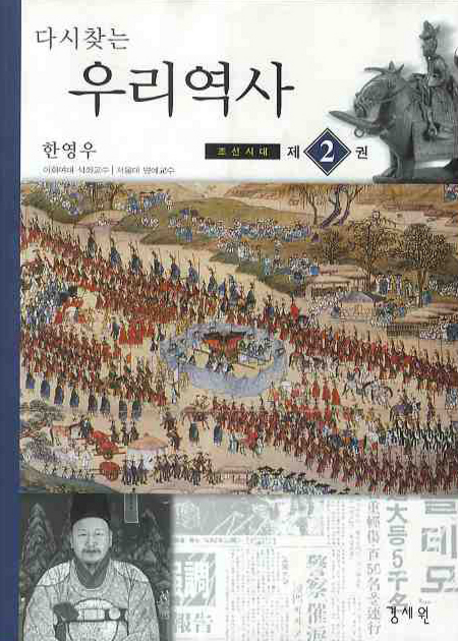 (다시찾는)우리역사 . V.2 : 조선시대