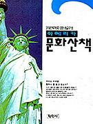 아메리카 문화산책