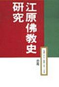 강원불교사연구 : 한림과학원총서51