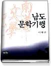 남도 문학 기행