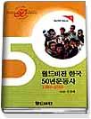 월드비전 한국 50년운동사(1950-2000)