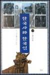 한국사와 한국인(근현대편)