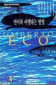 연어와 여행하는 방법 : 움베르토 에코의 문화 비평 에세이