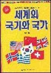 세계의 국기와 국가