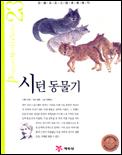 시턴동물기(논술프로그램세계명작23)