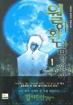 월야환담 창월아. 1-2