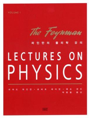 (파이만의)물리학 강의