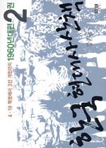 한국 현대사 산책. 1-3