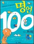 (초등학생이 꼭 알아야 할)명언 100가지
