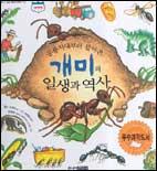 (공룡시대부터 살아온)개미의 일생과 역사