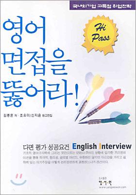 (Hi Pass)영어면접을 뚫어라!
