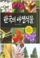 한국의 야생식물 = Ferns, fern-allies and seed-bearing plants of korea