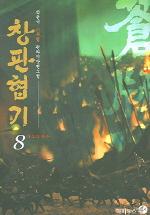 창판협기. 8 : 마교의 암운