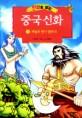 (만화로 보는) 중국 신화. 1, 하늘과 땅이 열리다!