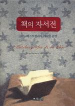 책의 자서전 : 어느 베스트셀러의 기이한 운명