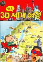 (와우!)3D 세계 여행