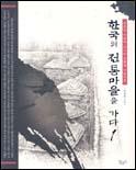 한국의 전통마을을 가다. 1