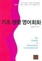 기초생활 영어회화